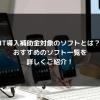 syukatsu daigaku icatchのコピー 2 100x100 - IT導入補助金対象のソフトとは?おすすめのソフト一覧を詳しくご紹介!