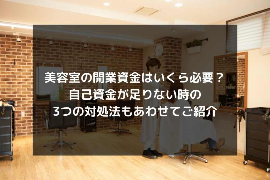 syukatsu daigaku icatchのコピー 2 1024x683 - 美容室の開業資金はいくら必要?自己資金が足りない時の3つの対処法もあわせてご紹介