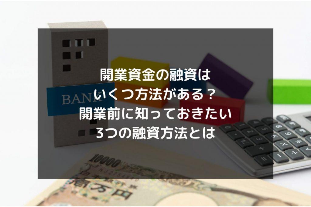 syukatsu daigaku icatchのコピー 2 2 1024x683 - 開業資金の融資はいくつ方法がある?開業前に知っておきたい3つの融資方法とは