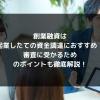 syukatsu daigaku icatchのコピー 2 3 100x100 - 創業融資は起業したての資金調達におすすめ!審査に受かるためのポイントも徹底解説!