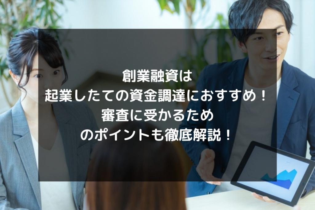 syukatsu daigaku icatchのコピー 2 3 1024x683 - 創業融資は起業したての資金調達におすすめ!審査に受かるためのポイントも徹底解説!