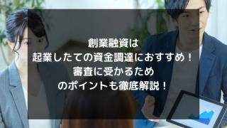 syukatsu daigaku icatchのコピー 2 3 320x180 - 創業融資は起業したての資金調達におすすめ!審査に受かるためのポイントも徹底解説!