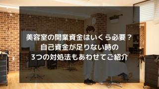 syukatsu daigaku icatchのコピー 2 320x180 - 美容室の開業資金はいくら必要?自己資金が足りない時の3つの対処法もあわせてご紹介
