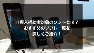 syukatsu daigaku icatchのコピー 2 320x180 - IT導入補助金対象のソフトとは?おすすめのソフト一覧を詳しくご紹介!