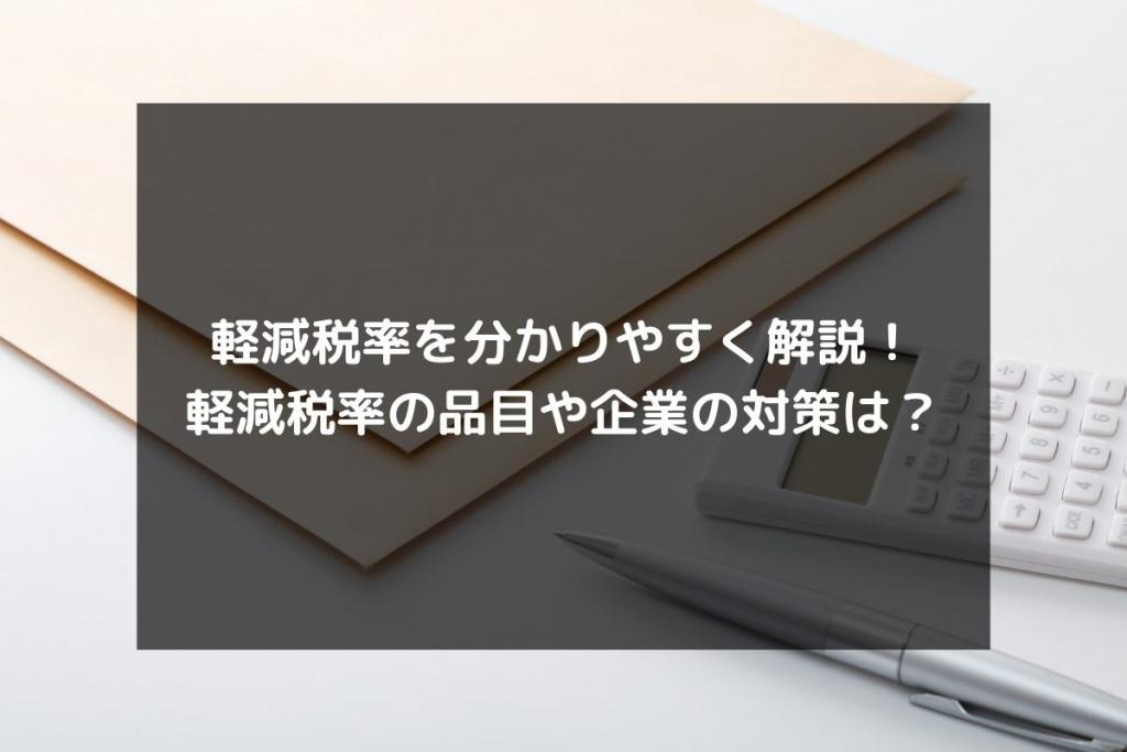 syukatsu daigaku icatchのコピー 3 1 1024x683 - 軽減税率を分かりやすく解説!軽減税率の品目や企業の対策は?