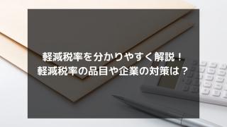 syukatsu daigaku icatchのコピー 3 1 320x180 - 軽減税率を分かりやすく解説!軽減税率の品目や企業の対策は?