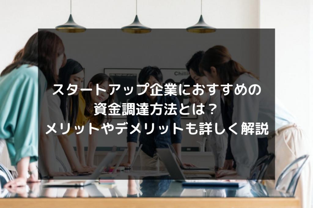 syukatsu daigaku icatchのコピー 3 1024x683 - スタートアップ企業におすすめの資金調達方法とは?メリットやデメリットも詳しく解説