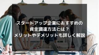syukatsu daigaku icatchのコピー 3 320x180 - スタートアップ企業におすすめの資金調達方法とは?メリットやデメリットも詳しく解説