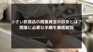 syukatsu daigaku icatchのコピー 320x180 - 小さい飲食店の開業資金の目安とは?開業に必要な手順を徹底解説