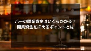 syukatsu daigaku icatchのコピー 4 320x180 - バーの開業資金はいくらかかる?開業資金を抑えるポイントとは