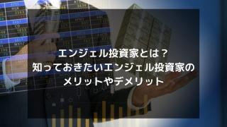 syukatsu daigaku icatchのコピー 5 1 320x180 - エンジェル投資家とは?知っておきたいエンジェル投資家のメリットやデメリット