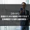 【ガイド】創業のための融資の受け方は?金融機関や手順を徹底解説!