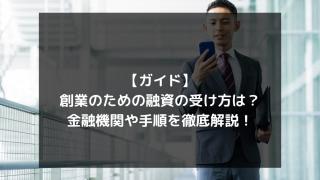 syukatsu daigaku icatchのコピー 5 320x180 - 【ガイド】創業のための融資の受け方は?金融機関や手順を徹底解説!