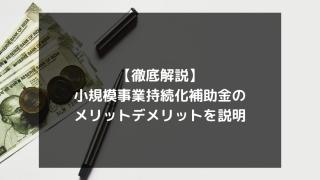syukatsu daigaku icatchのコピー 6 1 320x180 - 【徹底解説】小規模事業持続化補助金のメリットデメリットを説明