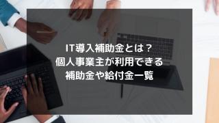 syukatsu daigaku icatchのコピー 6 320x180 - IT導入補助金とは?個人事業主が利用できる補助金や給付金一覧