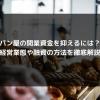 syukatsu daigaku icatchのコピー 7 100x100 - パン屋の開業資金を抑えるには?経営業態や融資の方法を徹底解説