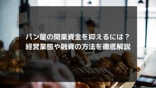 syukatsu daigaku icatchのコピー 7 320x180 - パン屋の開業資金を抑えるには?経営業態や融資の方法を徹底解説