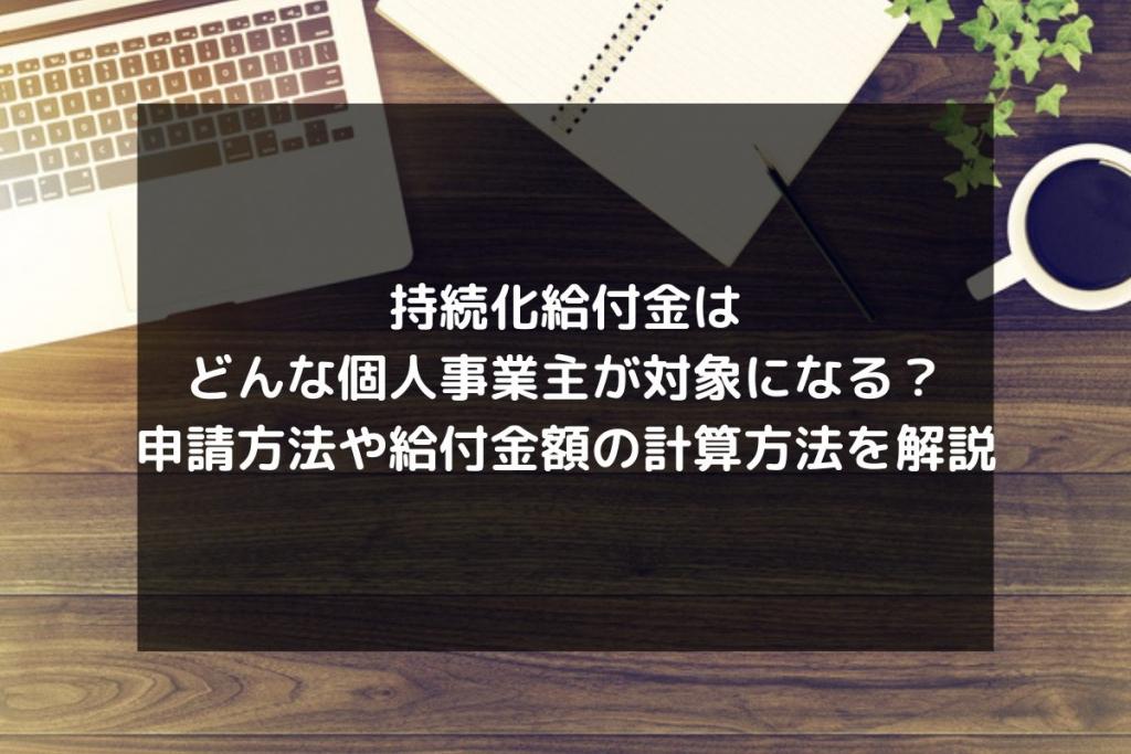 syukatsu daigaku icatchのコピー 9 1024x683 - 持続化給付金はどんな個人事業主が対象になる?申請方法や給付金額の計算方法を解説