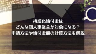 syukatsu daigaku icatchのコピー 9 320x180 - 持続化給付金はどんな個人事業主が対象になる?申請方法や給付金額の計算方法を解説