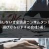 損しない資金調達コンサルタントの選び方&おすすめ会社5選!