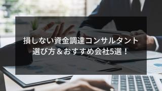 syukatsu daigaku icatchのコピー 1 1 320x180 - 損しない資金調達コンサルタントの選び方&おすすめ会社5選!