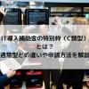 syukatsu daigaku icatchのコピー 1 3 100x100 - IT導入補助金の特別枠(C類型)とは?通常型との違いや申請方法を解説