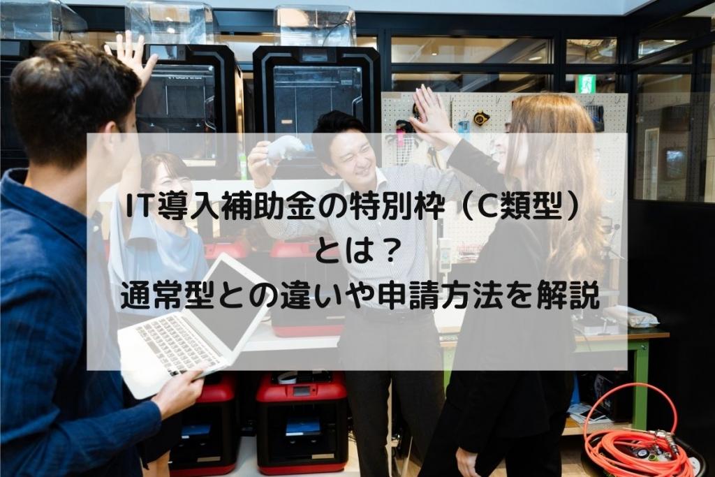 syukatsu daigaku icatchのコピー 1 3 1024x683 - IT導入補助金の特別枠(C類型)とは?通常型との違いや申請方法を解説
