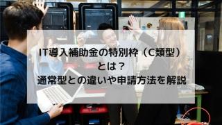 syukatsu daigaku icatchのコピー 1 3 320x180 - IT導入補助金の特別枠(C類型)とは?通常型との違いや申請方法を解説