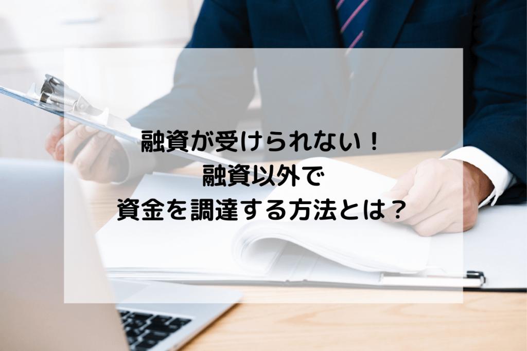 syukatsu daigaku icatchのコピー 1024x683 - 融資が受けられない!融資以外で資金を調達する方法とは?
