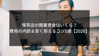 syukatsu daigaku icatchのコピー 2 1 320x180 - 喫茶店の開業資金はいくら?費用の内訳&安く抑えるコツ5選【2020】