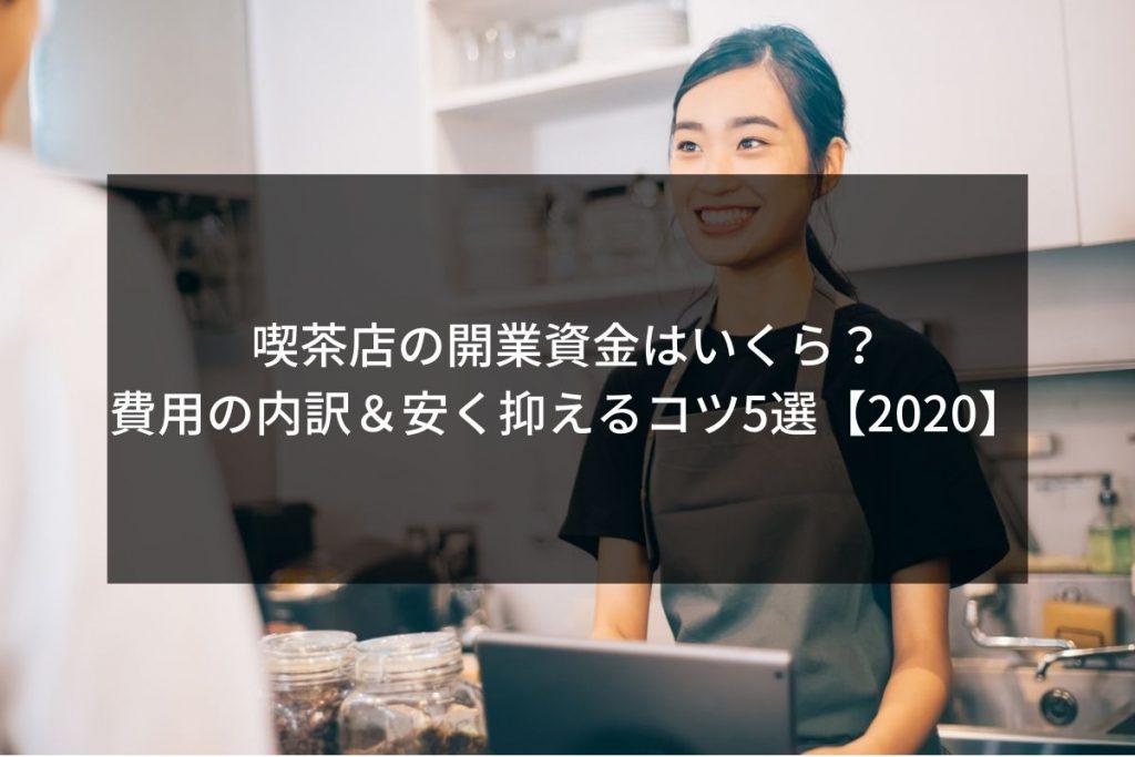 syukatsu daigaku icatchのコピー 2 2 1024x683 - 喫茶店の開業資金はいくら?費用の内訳&安く抑えるコツ5選【2020】