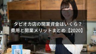 syukatsu daigaku icatchのコピー 3 320x180 - タピオカ店の開業資金はいくら?費用と開業メリットまとめ【2020】