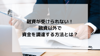 syukatsu daigaku icatchのコピー 320x180 - 融資が受けられない!融資以外で資金を調達する方法とは?