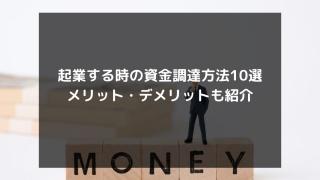 syukatsu daigaku icatchのコピー 4 1 320x180 - 起業する時の資金調達方法10選メリット・デメリットも紹介