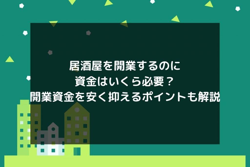 syukatsu daigaku icatchのコピー 4 1024x683 - 居酒屋を開業するのに資金はいくら必要?開業資金を安く抑えるポイントも解説