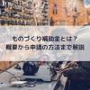 syukatsu daigaku icatchのコピー 5 100x100 - ものづくり補助金とは?概要から申請の方法まで解説