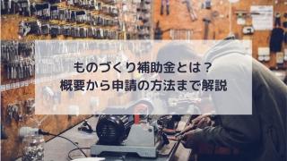 syukatsu daigaku icatchのコピー 5 320x180 - ものづくり補助金とは?概要から申請の方法まで解説