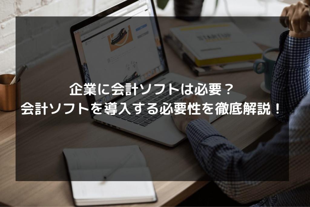会計ソフトの必要性 2 1024x683 - 企業に会計ソフトは必要?会計ソフトを導入する必要性を徹底解説!