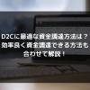 D2Cに最適な資金調達方法は?効率良く資金調達できる方法も合わせて解説!