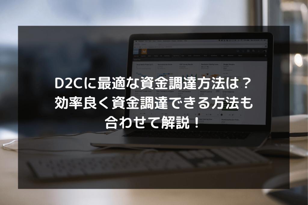 D2Cに最適な資金調達方法は?効率良く資金調達できる方法も合わせて解説! 1 1024x683 - D2Cに最適な資金調達方法は?効率良く資金調達できる方法も合わせて解説!