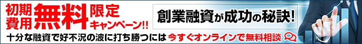 banner 728 x 90 - ファクタリングとは!?簡単にわかりやすくファクタリングについて解説