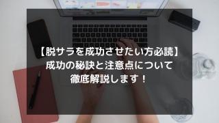 syukatsu daigaku icatchのコピーのコピー 1 320x180 - 【脱サラを成功させたい方必読】成功の秘訣と注意点について徹底解説します!