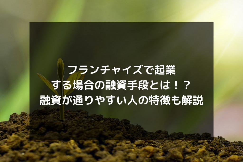 syukatsu daigaku icatchのコピーのコピー 2 1024x683 - フランチャイズで起業する場合の融資手段とは!?融資が通りやすい人の特徴も解説