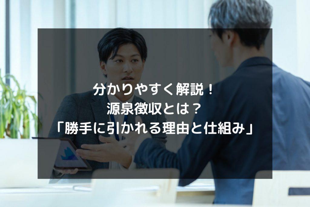 syukatsu daigaku icatchのコピー 5 1024x683 - 分かりやすく解説!源泉徴収とは?「勝手に引かれる理由と仕組み」