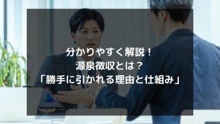 syukatsu daigaku icatchのコピー 5 320x180 - 分かりやすく解説!源泉徴収とは?「勝手に引かれる理由と仕組み」
