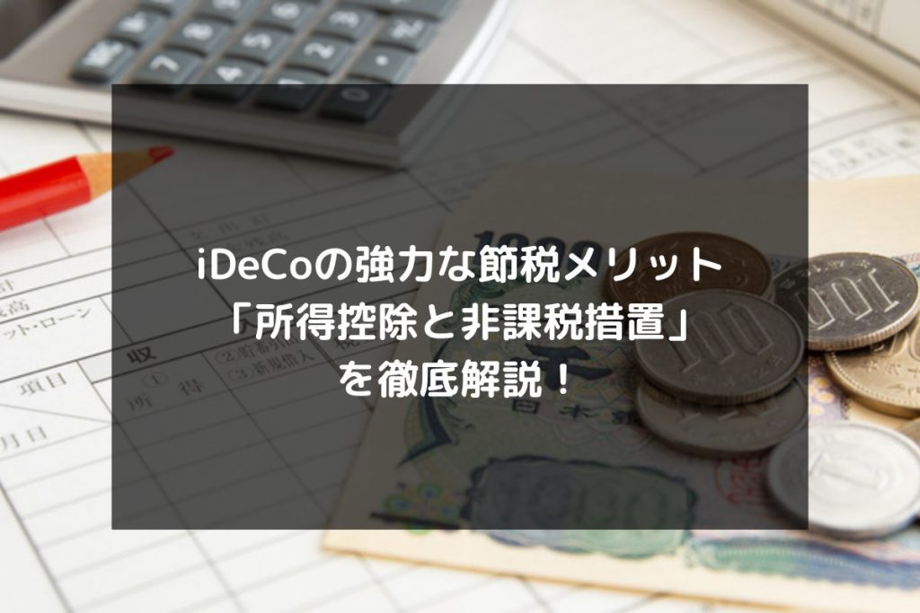 syukatsu daigaku icatchのコピー 6 1024x683 - iDeCoの強力な節税メリット「所得控除と非課税措置」を徹底解説!