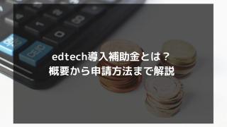 edtech導入補助金