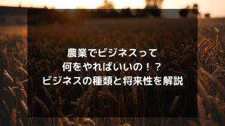 syukatsu daigaku icatchのコピーのコピー 1 320x180 - 農業でビジネスって何をやればいいの!?ビジネスの種類と将来性を解説