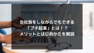 syukatsu daigaku icatchのコピーのコピー 2 320x180 - 会社員をしながらでもできる「プチ起業」とは!?メリットとはじめかたを解説