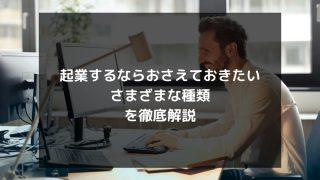 syukatsu daigaku icatchのコピーのコピー 3 320x180 - 起業するならおさえておきたいさまざまな種類を徹底解説